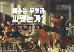 예수는 무엇과 싸웠는가?
