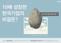 10배 성장한 한국기업의 비결은?