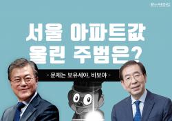 서울 아파트값 울린 주범은?