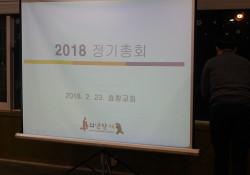 2018총회 - 18.02.23
