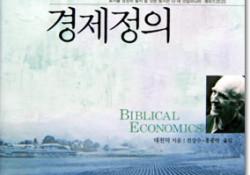 토지와 경제정의