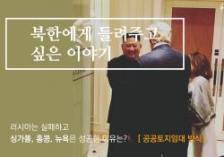 북한에게 들려주고 싶은 이야기