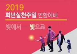 """한국교회에 """"희년실천주일""""을 제안합니다!"""