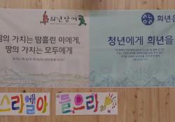 2019년 예수원 희년학교 2019.7.31~8.3.