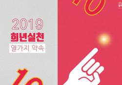 2019 희년실천 열가지 약속