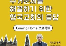주거문제를 해결하기 위한 영국교회의 응답 <Coming Home 프로젝트…