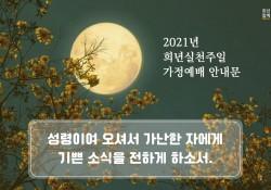 <2021 희년실천주일 희년가정예배 안내>